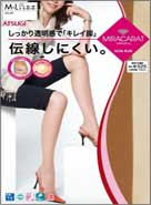 Hosiery Package