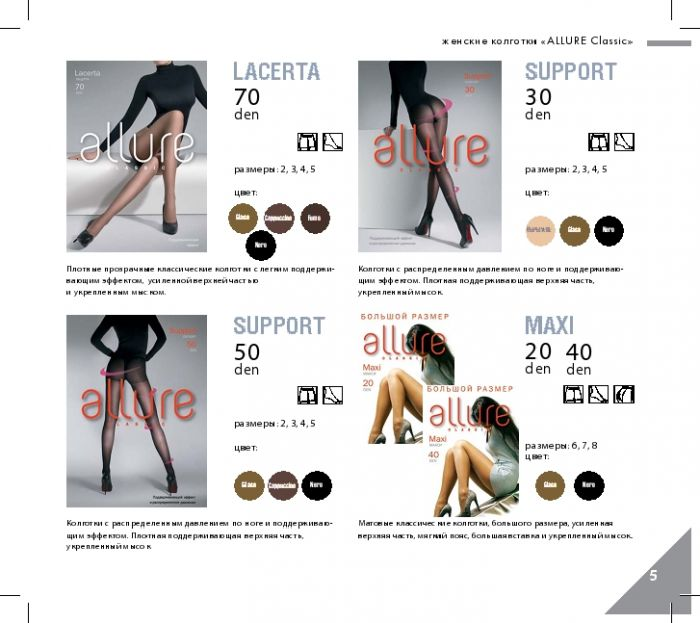 Allure Allure-catalog-2016-5  Catalog 2016 | Pantyhose Library