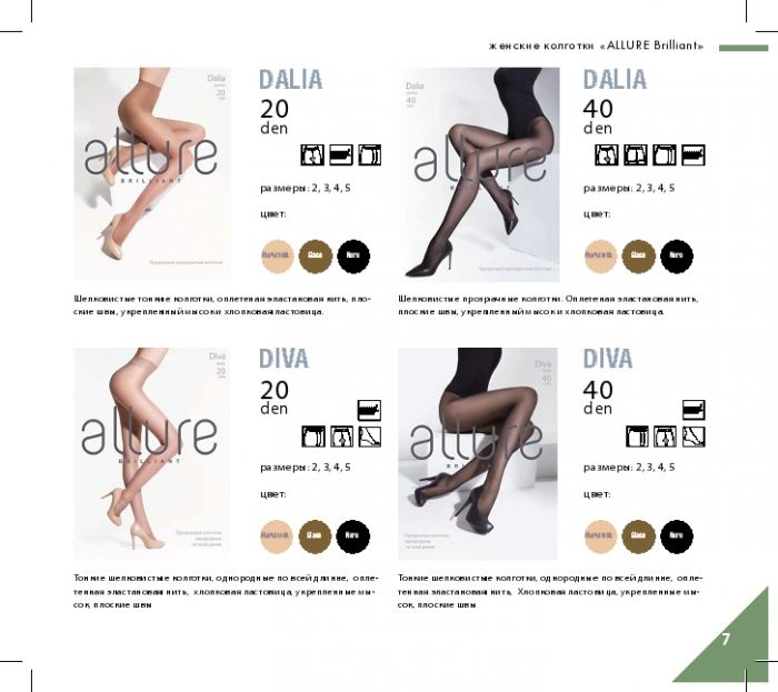 Allure Allure-catalog-2016-7  Catalog 2016 | Pantyhose Library